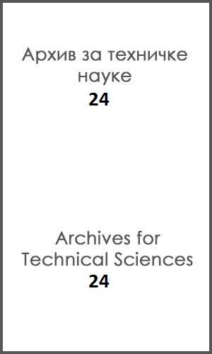 View No. 24 (2021): Архив за техничке науке // Archives for Technical Sciences