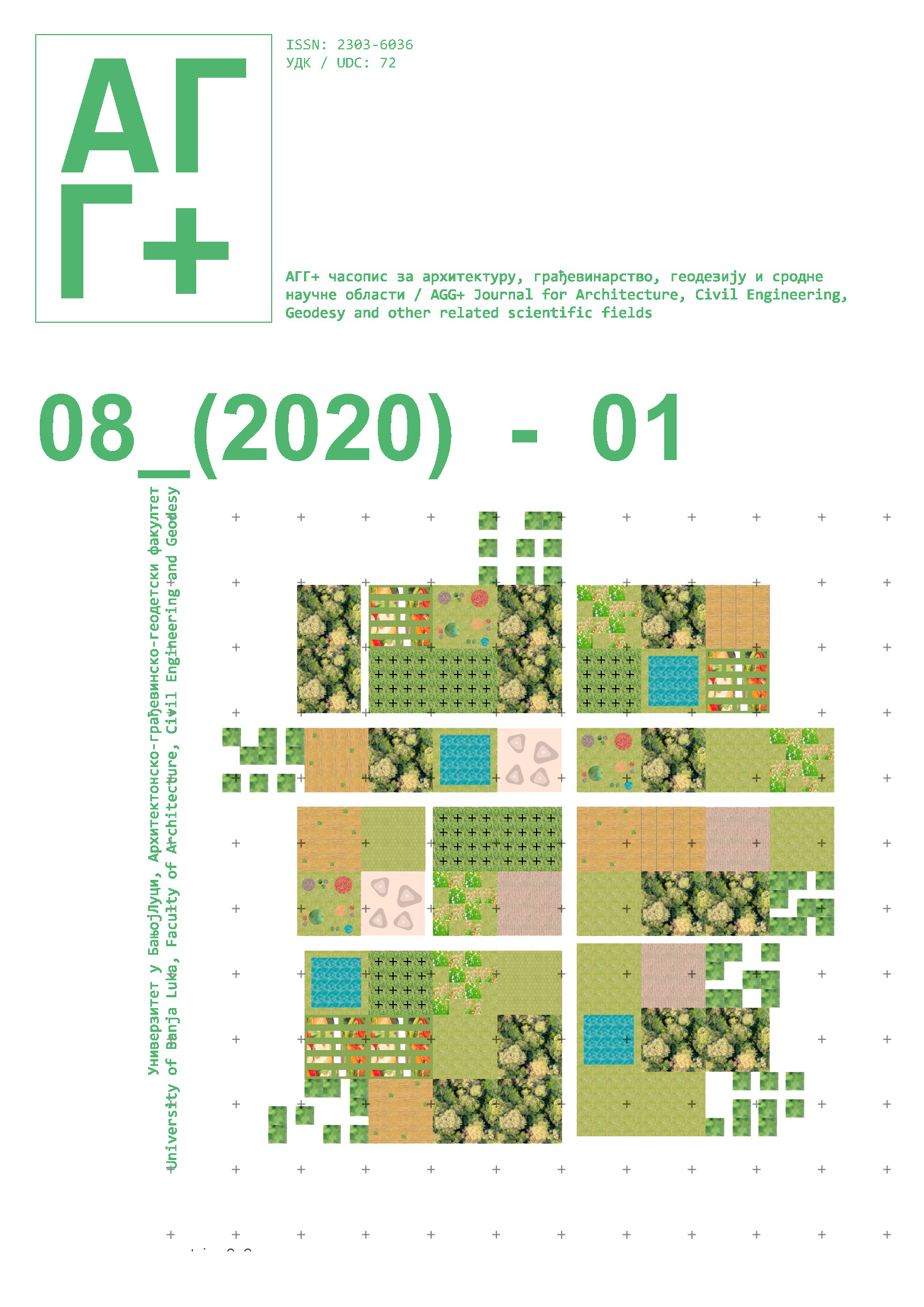 View No. 8 (2020): АГГ+
