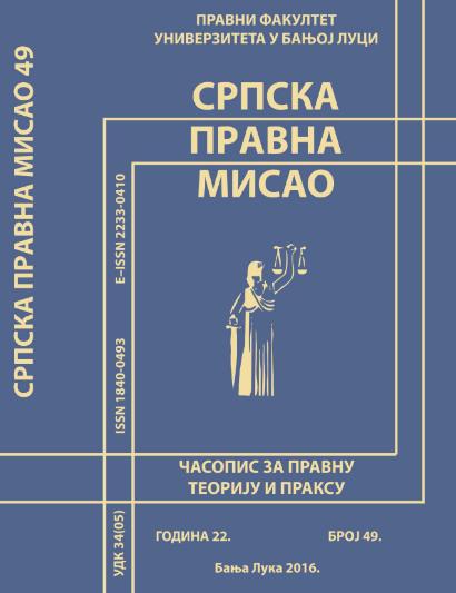 View Vol. 1 No. 49 (2016): СРПСКА ПРАВНА МИСАО