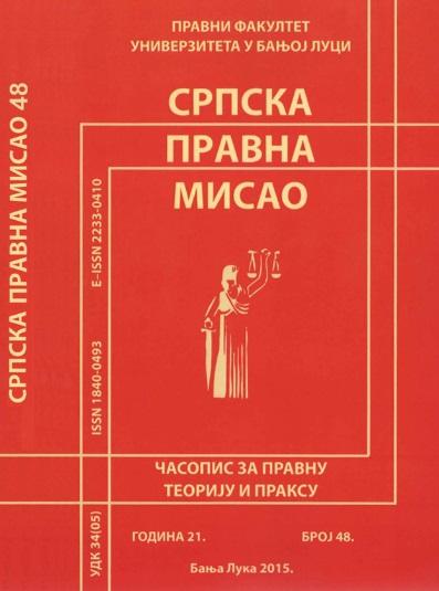 View Vol. 1 No. 48 (2015): СРПСКА ПРАВНА МИСАО