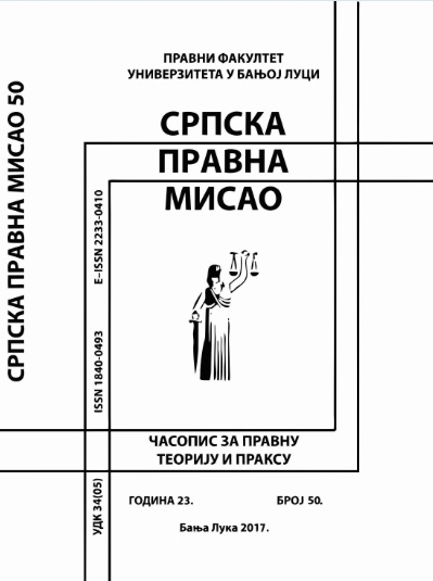 View Vol. 1 No. 50 (2017): СРПСКА ПРАВНА МИСАО