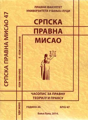 View Vol. 1 No. 47 (2014): СРПСКА ПРАВНА МИСАО