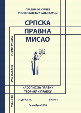 View Vol. 1 No. 51 (2018): СРПСКА ПРАВНА МИСАО