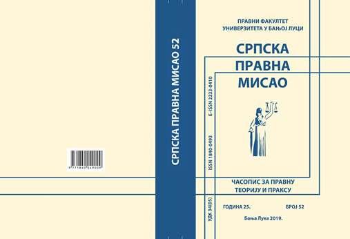 View Vol. 1 No. 52 (2019): СРПСКА ПРАВНА МИСАО