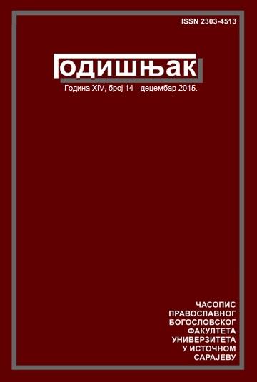 View Vol. 1 No. 14 (2015): Годишњак - Часопис Богословског факултета Св. Василије Острошки