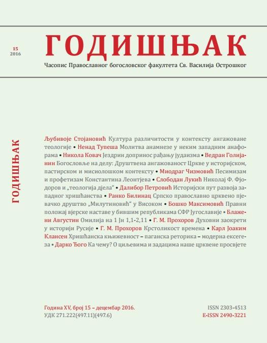 View Vol. 2 No. 15 (2016): Годишњак - Часопис Богословског факултета Св. Василије Острошки
