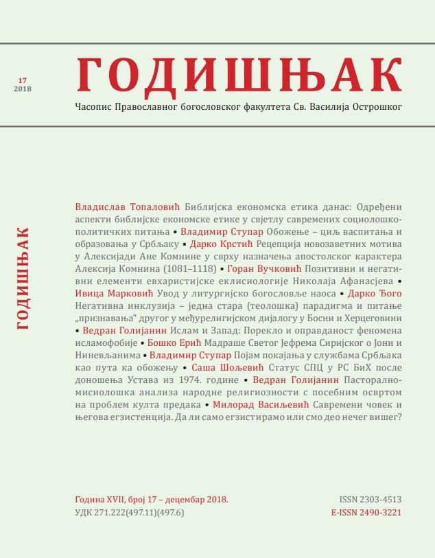 View Vol. 4 No. 17 (2018): Годишњак - Часопис Богословског факултета Св. Василије Острошки