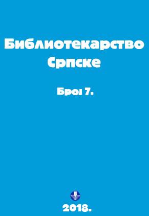 View Vol. 1 No. 7 (2018): Библиотекарство Српске