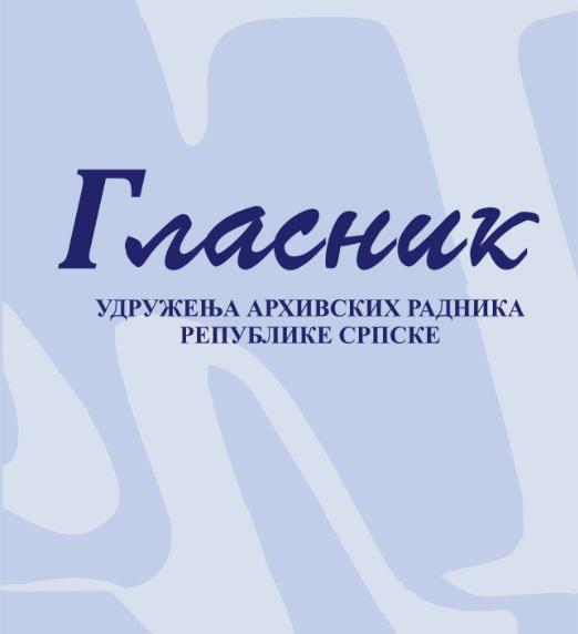 View Vol. 1 No. 8 (2016): Гласник удружења архивских радника РС