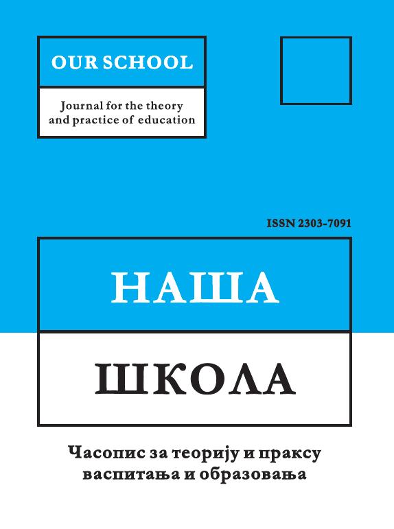 View Vol. 8 No. 1 (2019): НАША ШКОЛА
