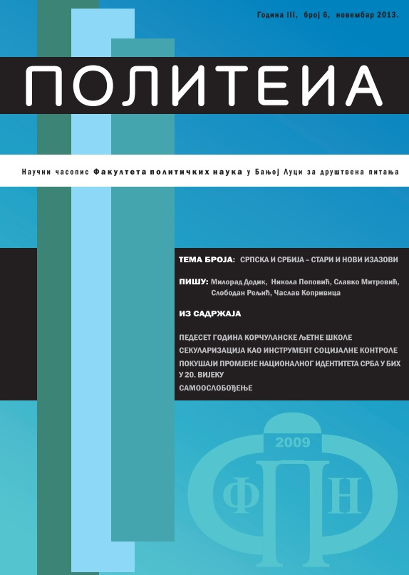View Vol. 3 No. 6 (2013): ПОЛИТЕИА