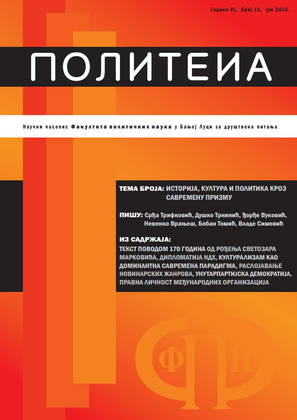 View Vol. 6 No. 11 (2016): ПОЛИТЕИА