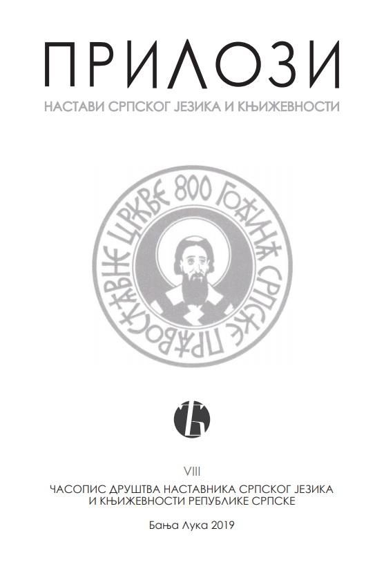 View Vol. 8 No. 8 (2019): ПРИЛОЗИ